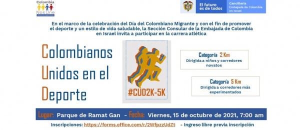 Consulado de Colombia en Tel Aviv invita a los connacionales a participar de la carrera atlética Colombianos Unidos